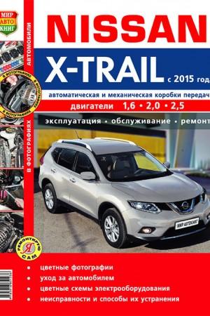 Руководство по эксплуатации и ремонту Nissan X-Trail