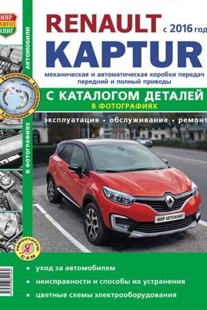 Книга по ремонту Renault Kaptur