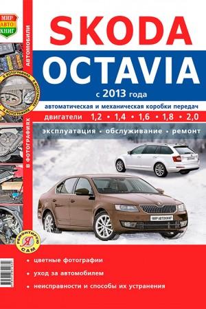 Книга по ремонту и эксплуатации Skoda Octavia