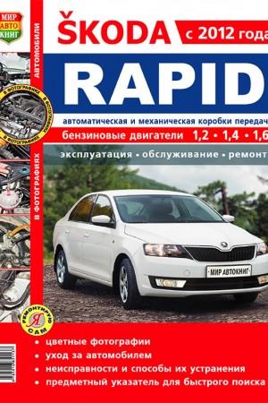 Инструкция по эксплуатации и ремонту Skoda Rapid