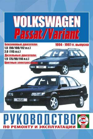 Книга по ремонту Volkswagen Passat