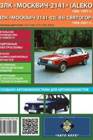 Руководство по эксплуатации АЗЛК Москвич-2141