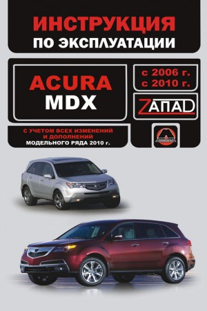 Книга по эксплуатации и обслуживанию Acura MDX