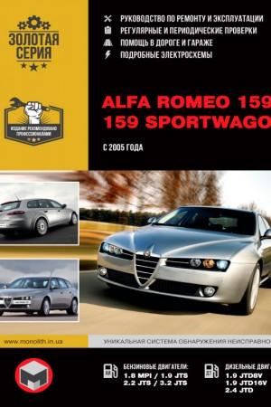 Книга по ремонту Alfa Romeo 159 Sportwagon