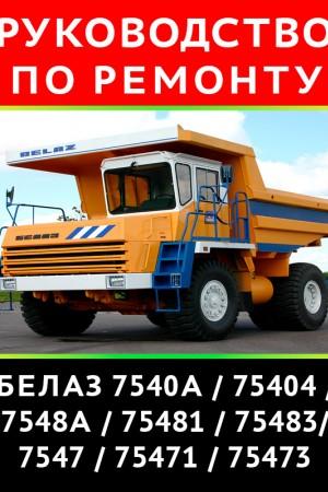 Руководство по ремонту БелАЗ 7540A, 75404, 7548A, 75481, 7547