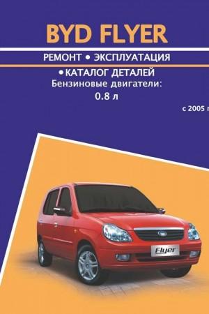 Книга по эксплуатации и ремонту BYD Flyer