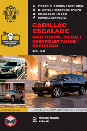 Книга по эксплуатации и ремонту Cadillac Escalade, GMC Yukon, Chevrolet Tahoe