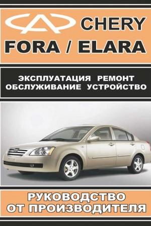 Книга по эксплуатации и обслуживанию Chery Elara / Fora