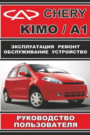 Книга по эксплуатации и ремонту Chery KIMO, A1