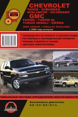 Книга по эксплуатации и ремонту Chevrolet Tahoe, GMC Yukon XL / Denali