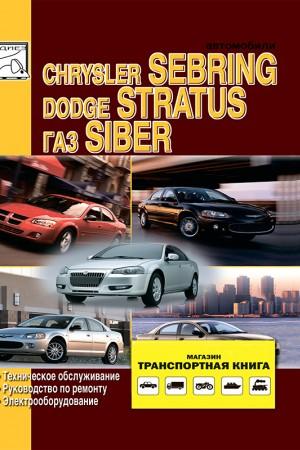 Руководство по эксплуатации и обслуживанию Dodge Stratus, Chrysler Sebring
