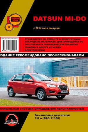 Книга по эксплуатации и ремонту Datsun Mi-Do