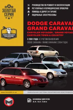 Книга по эксплуатации Dodge Grand Caravan, Chrysler Voyager