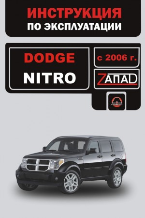 Книга по ремонту и обслуживанию Dodge Nitro