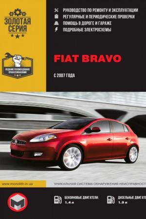 Книга по эксплуатации и ремонту Fiat Bravo
