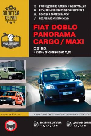 Руководство по ремонту и эксплуатации Fiat Doblo, Panorama, Cargo / Maxi