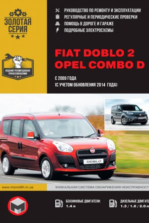 Руководство по эксплуатации и ремонту Fiat Doblo 2, Opel Combo D