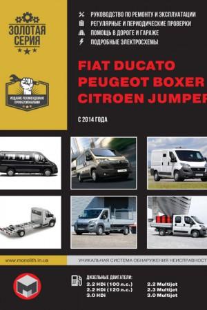 Книга по ремонту и обслуживанию Fiat Ducato, Peugeot Boxer, Citroen Jumper