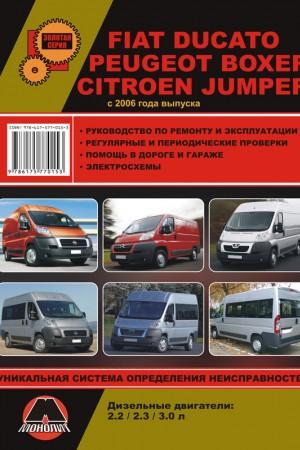 Книга по эксплуатации и ремонту Fiat Ducato, Peugeot Boxer, Citroen Jumper