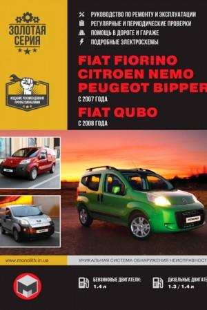 Руководство по эксплуатации Fiat Fiorino / Qubo, Citroen Nemo, Peugeot Bipper