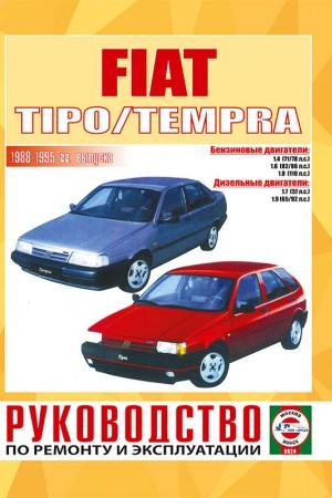 Книга по эксплуатации и обслуживанию Fiat Tipo / Tempra