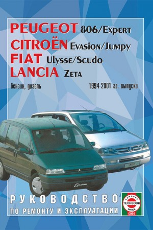 Руководство по эксплуатации и ремонту Peugeot 806/Expert, Citroen Evasion, Fiat Scudo, Lancia Zeta
