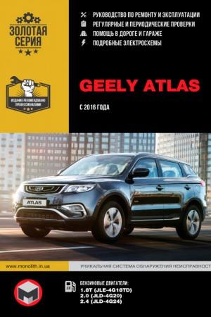 Руководство по эксплуатации и ремонту Geely Atlas