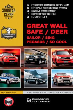 Руководство по ремонту и обслуживанию Great Wall Safe / Deer, Sailor / Sing