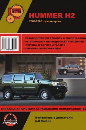 Руководство по эксплуатации и обслуживанию Hummer H2