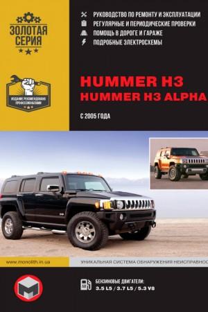 Руководство по ремонту и эксплуатации Hummer H3 Alpha
