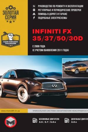 Руководство по эксплуатации и ремонту Infiniti FX 35/37/50/30D