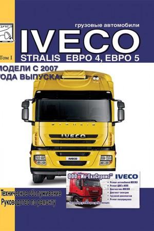 Книга по ремонту Iveco Stralis