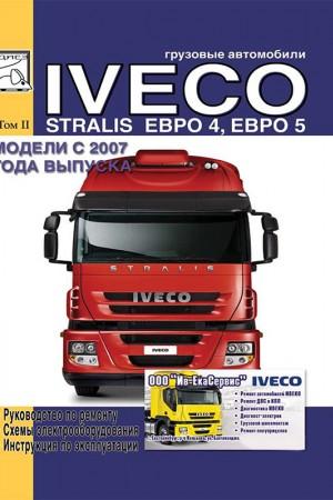 Руководство по эксплуатации и ремонту Iveco Stralis