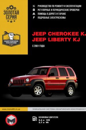 Руководство по ремонту Jeep Cherokee KJ, Liberty