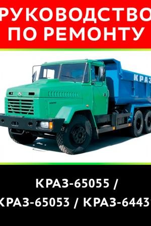 Книга по эксплуатации и ремонту КРАЗ 250 и 65055 / 65053 / 64431