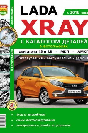Руководство по эксплуатации и ремонту LADA (ВАЗ) Xray