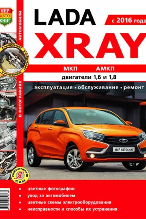 Руководство по ремонту LADA (ВАЗ) Xray
