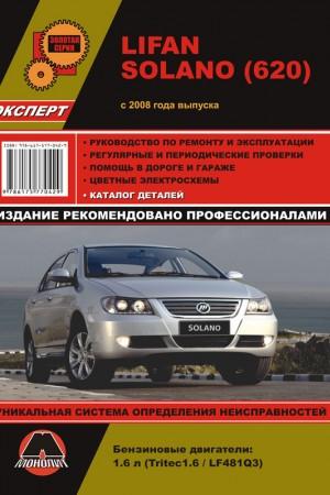 Книга по ремонту Lifan Solano 620