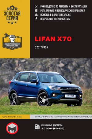 Руководство по эксплуатации и ремонту Lifan X70