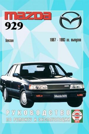 Книга по ремонту Mazda 929