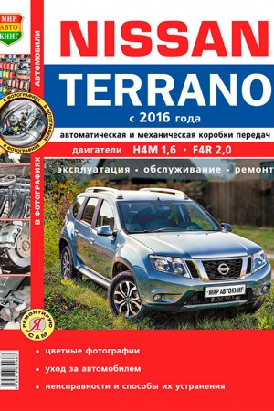 Руководство по эксплуатации Nissan Terrano