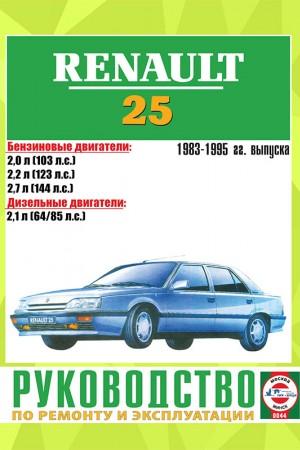 Руководство по эксплуатации Renault 25