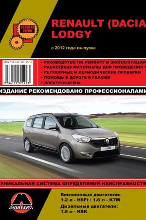 Книга по эксплуатации Dacia Lodgy
