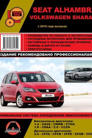Руководство по эксплуатации Seat Alhambra, Volkswagen Sharan