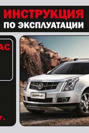 Книга по эксплуатации Cadillac SRX
