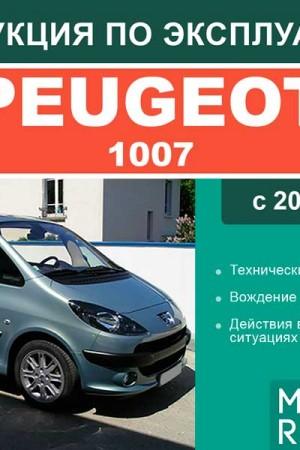 Книга по ремонту и эксплуатации Peugeot 1007