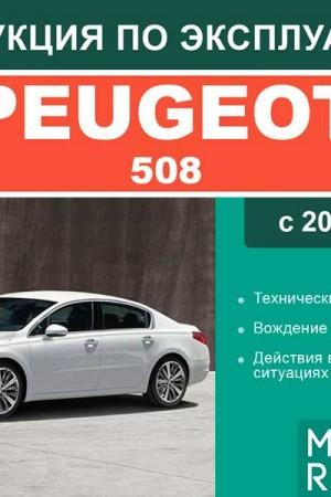 Книга по ремонту Peugeot 508
