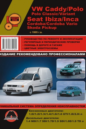 Руководство по эксплуатации и ремонту VW Caddy, Seat Ibiza, Cordoba
