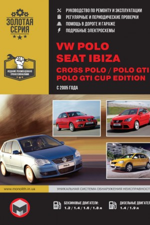 Книга по ремонту и обслуживанию Seat Ibiza, VW Polo