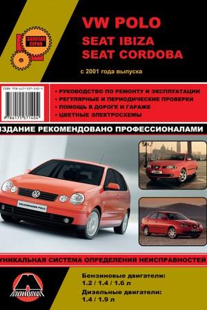 Руководство по эксплуатации и ремонту VW Polo, Seat Cordoba, Seat Ibiza